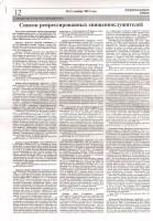 2012 г. № 11 ноябрь стр. 12