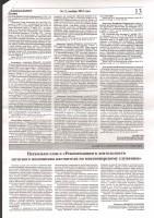 2012 г. № 11 ноябрь стр. 13