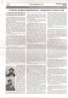 2012 г. № 12 декабря стр. 12