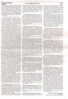 2012 г. № 12 декабря стр. 13
