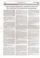 2012 г. № 9 сентября стр. 12