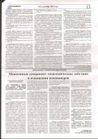 2012 г. № 9 сентября стр. 13