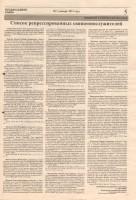 2013 г. № 1 январь стр. 5