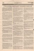 2013 г. № 10 октябрь стр. 14