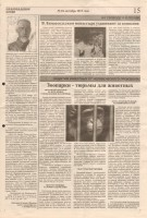 2013 г. № 10 октябрь стр. 15