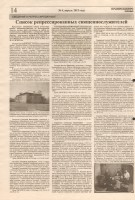 2013 г. № 4 апрель стр. 14