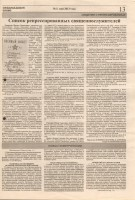 2013 г. № 5 май стр. 13