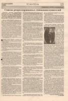 2013 г. № 7 июль стр. 13