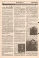 2013 г. № 8 август стр. 12