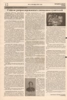 2013 г. № 9 сентябрь стр. 12