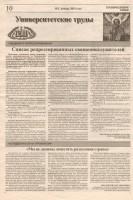 2014 г. № 1 январь стр. 10