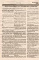 2014 г. № 10 октябрь стр. 12