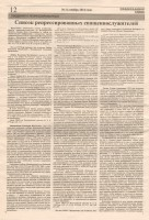 2014 г. № 11 ноябрь стр. 12