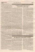 2014 г. № 11 ноябрь стр. 15