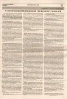 2014 г. № 3 март стр. 11