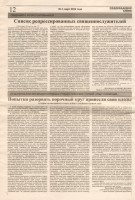 2014 г. № 3 март стр. 12