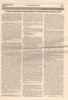 2014 г. № 4 апрель стр. 11