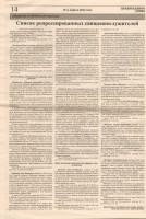 2014 г. № 4 апрель стр. 14
