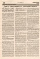 2014 г. № 5 май стр. 12