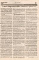 2014 г. № 6 июнь стр. 13