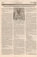 2014 г. № 6 июнь стр. 14