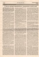 2014 г. № 7 июль стр. 12
