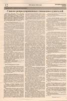 2014 г. № 8 август стр. 12