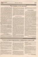 2014 г. № 8 август стр. 15