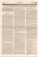 2015 г. № 1 январь стр. 12