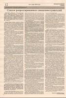 2015 г. № 3 март стр. 12