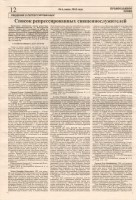 2015 г. № 6 июнь стр. 12