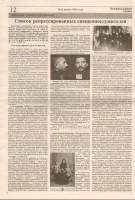 2015 г. № 8 август стр. 12