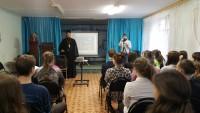 Лекция-встреча с молодёжью