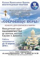 Конкурс «Сокровище веры»