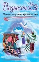 Обзор популярной духовной литературы