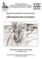 Выставка «Камышинские пленэры»