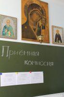 Набор в Царицынский православный университет