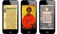 Православное мобильное приложение