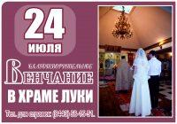 Благотворительные венчания
