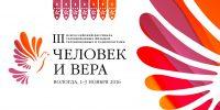 III Всероссийский фестиваль «Человек и вера»