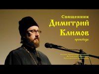 Священник Дмитрий Климов. Проповедь.