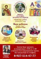 Новая воскресная школа в Камышине