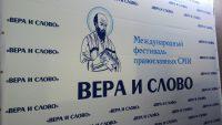 Завершился фестиваль «Вера и Слово»