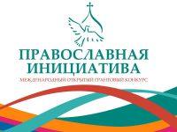 Победа в конкурсе «Православная инициатива»