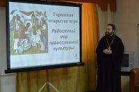 «Радостный мир православной культуры»