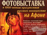 Фотографии со Святого Афона