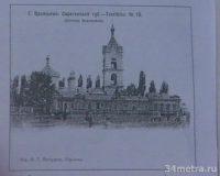 История Вознесенского храма