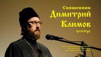 Священник Димитрий Климов. Проповедь.