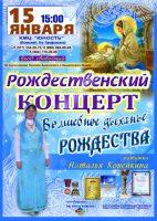 Рождественский концерт матушки Натальи Копейкиной
