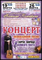 Концерты в период Великого Поста